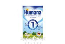 Humana (Хумана) 1 смесь молочная+пребиотик 0-6 мес 300г