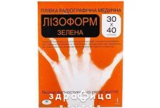 Рен пл lysoform universal film 30х40 №1