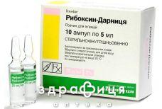 Рибоксин-дарниця р-н д/iн. 20 мг/мл амп. 5 мл №10