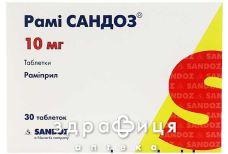 Рамi сандоз таб 10мг №30 (10х3) бл - таблетки від підвищеного тиску (гіпертонії)