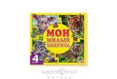 Книга мої пухнасті крохи мої звірята (рос)